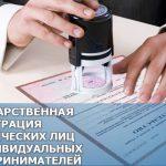 Государственная регистрация организаций
