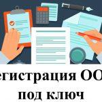 Регистрация фирм ООО под ключ
