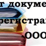 Необходимые документы для регистрации ООО – список