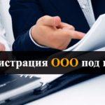 Регистрация ООО под ключ в Москве - формирование цены