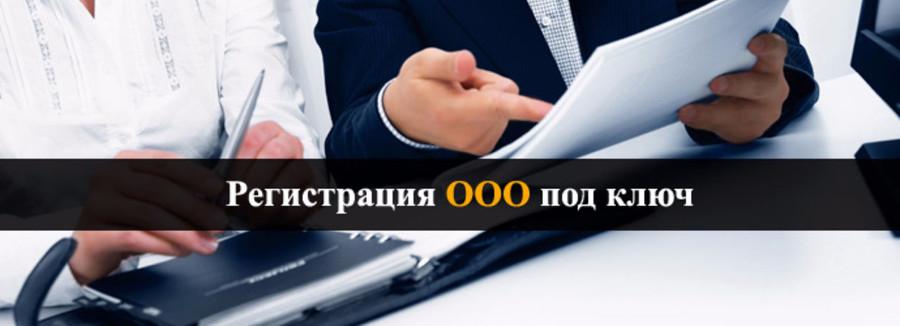 Регистрация ооо под ключ в москва образец заполнения декларации 3 ндфл 2019
