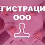 Регистрация компаний, фирм ООО под ключ