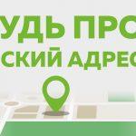 Регистрация ООО в Москве под ключ с юридическим адресом