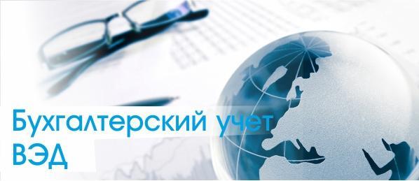 Бухгалтерское обслуживание импорт ип открыть в воронеже
