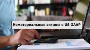 Нематериальные активы в US GAAP и МСФО